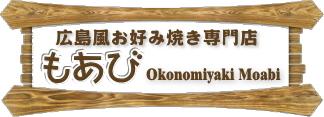 広島風お好み焼き専門店『もあび』ネットショップ・通信販売